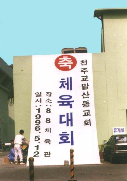 31-체육대회960512.jpg