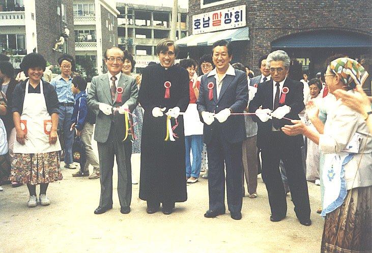 14-이웃돕기바자회개막830910.jpg