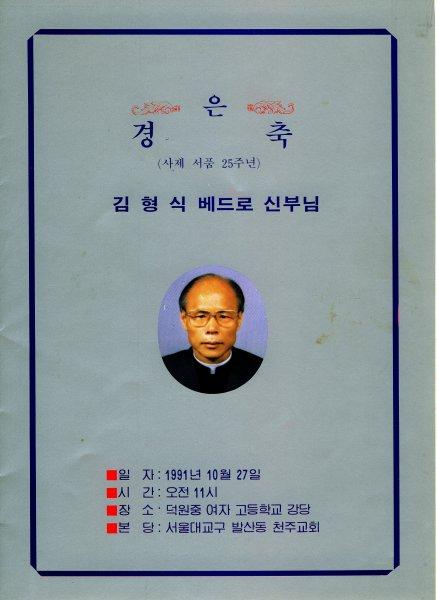 25-김형식신부은경축팜프렛911027.jpg